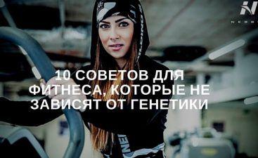 10 fitness tips
