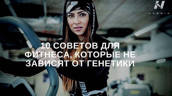 Советы для девушек. 10 советов для фитнеса
