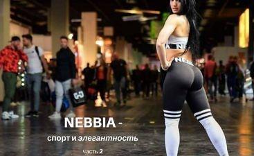 NEBBIA - 2