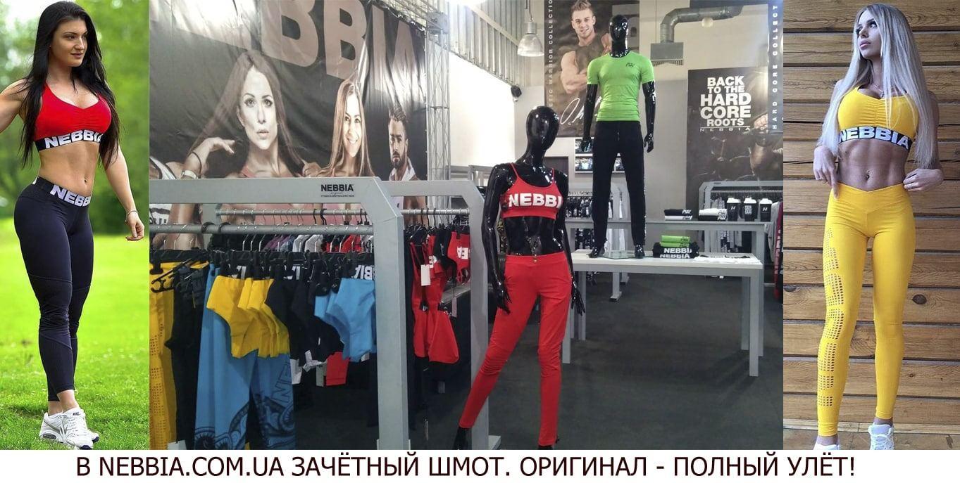 магазин одежды NEBBIA