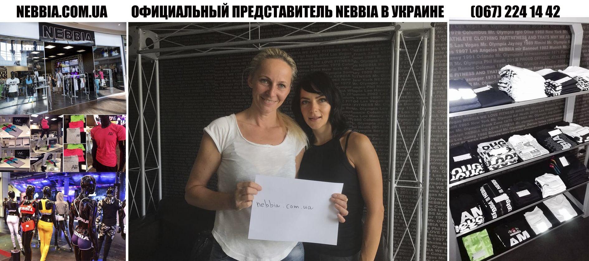представитель NEBBIA в Украине 0672241442