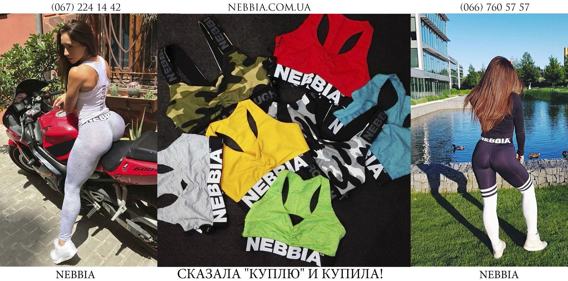 одежда NEBBIA