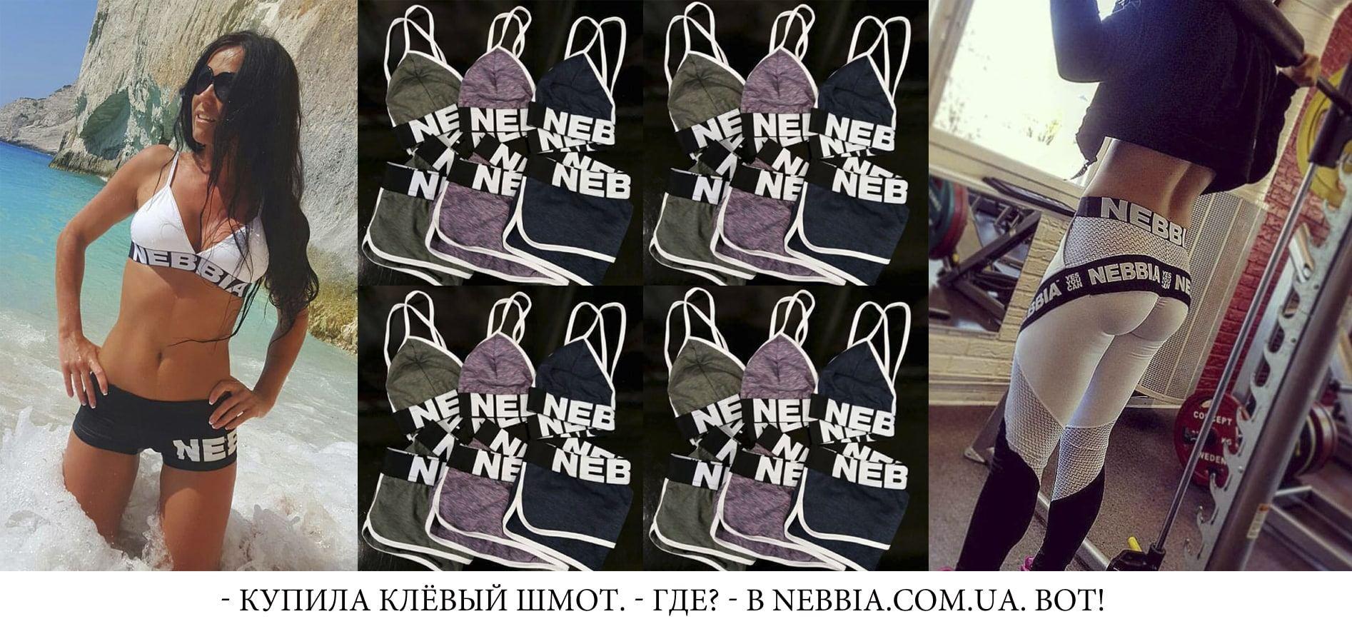 лосины NEBBIA в Украине